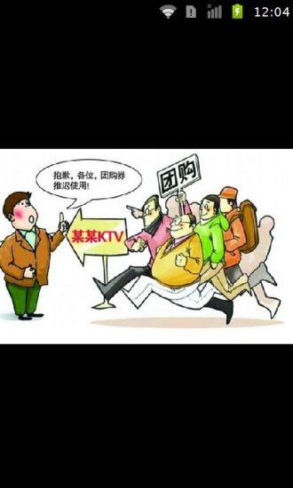玩免費娛樂APP|下載漫画揭秘国庆黄金周 app不用錢|硬是要APP