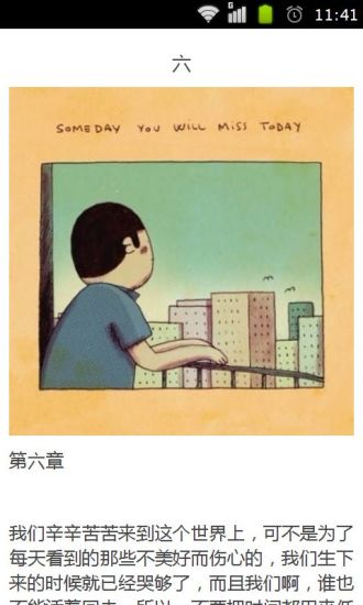 没有到不了的明天