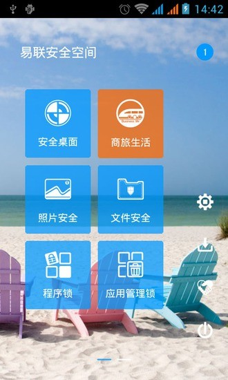 免費程式庫與試用程式App|易联安全空间|阿達玩APP