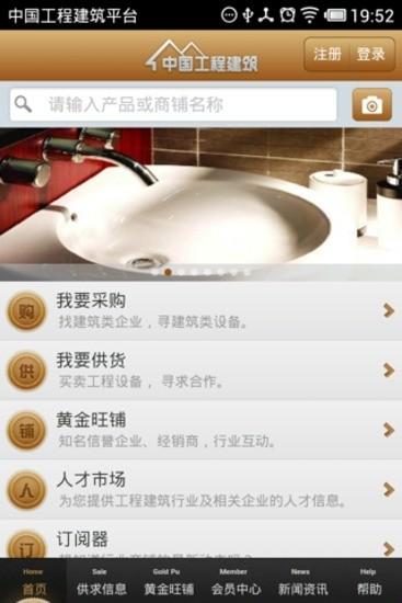中国工程建筑平台
