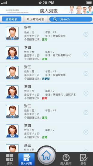 玩健康App|青友之家医生端免費|APP試玩