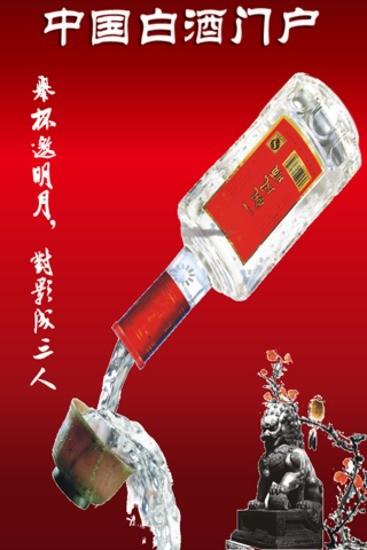 中国白酒门户