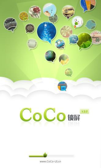 COCO一键解锁