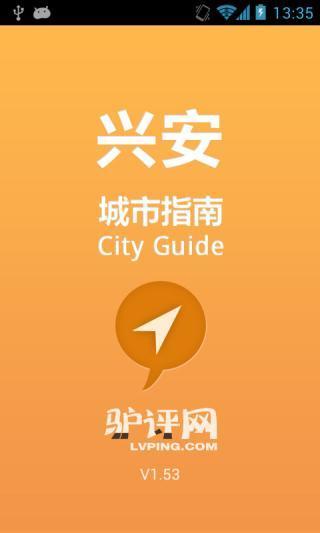 兴安城市指南