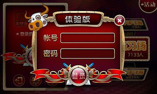 【免費休閒App】QQ斗牛-APP點子