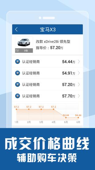 玩生活App|买车宝免費|APP試玩