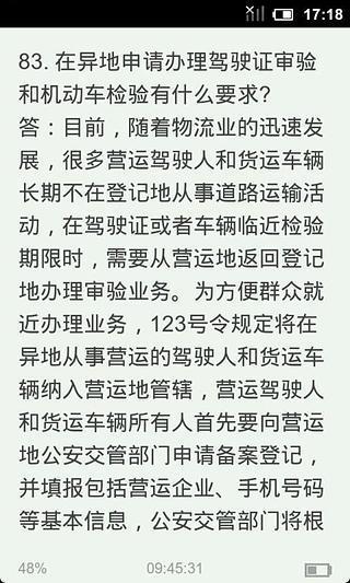 2013新交规解读