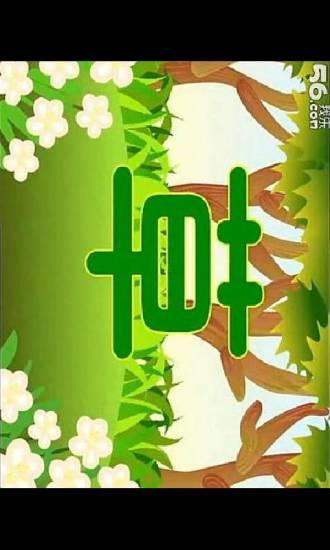 巧虎快乐学拼音认汉字|玩教育App免費|玩APPs