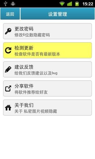 玩免費工具APP|下載图片视频隐藏器 app不用錢|硬是要APP