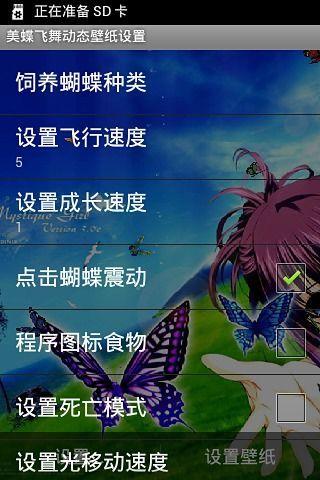 美蝶飞舞动态壁纸