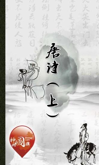 诗词地理唐诗上册