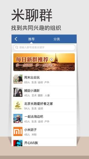【免費社交App】米聊(视频聊天交友)-APP點子