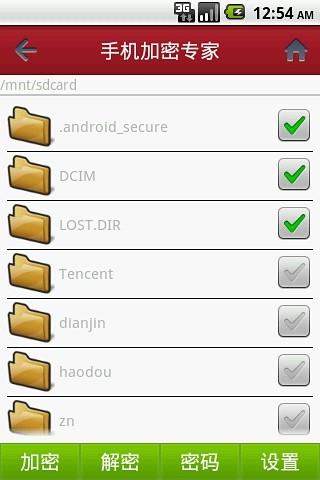 手机加密专家