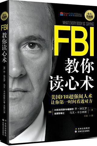 玩書籍App|FBI教你读心术免費|APP試玩