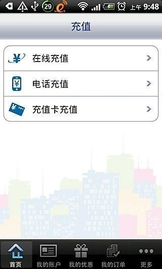 玩免費程式庫與試用程式APP|下載深圳移动频道 app不用錢|硬是要APP