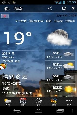 天气日历+