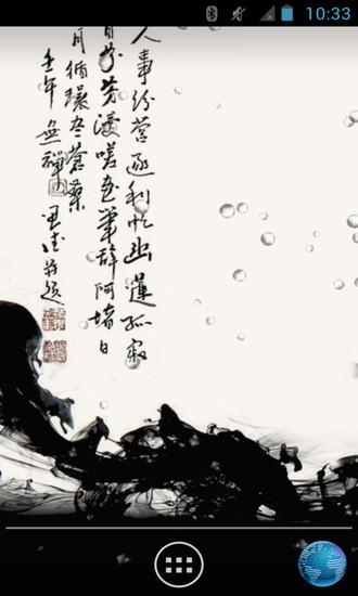 水墨爱莲说动态壁纸