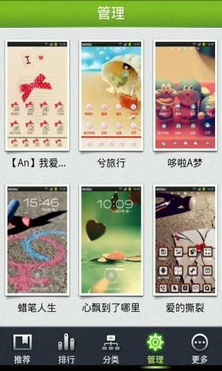 玩攝影App|机器猫2桌面主题—魔秀免費|APP試玩