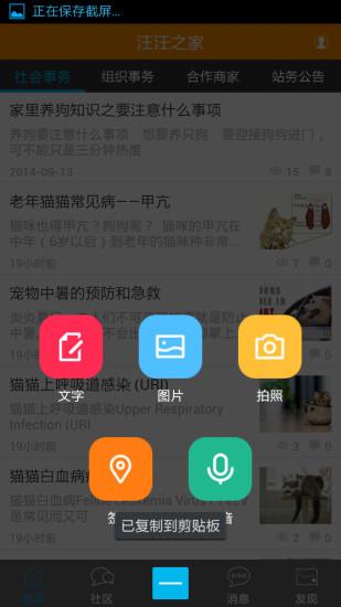 玩生活App|汪汪之家免費|APP試玩