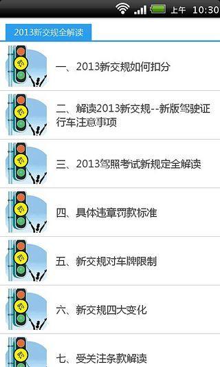 2013新交规全解读