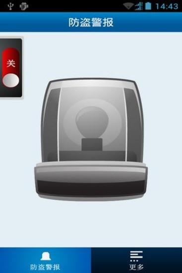 玩程式庫與試用程式App|防盗警报免費|APP試玩