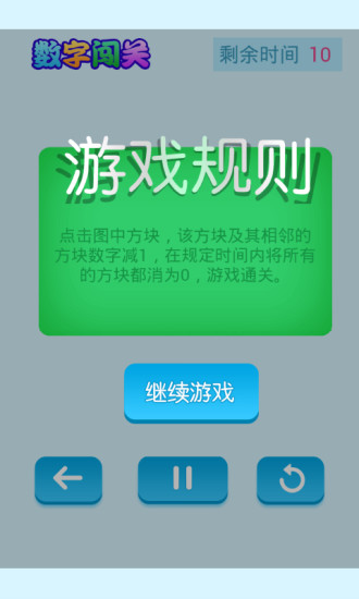 玩免費休閒APP 下載数字闯关 app不用錢 硬是要APP