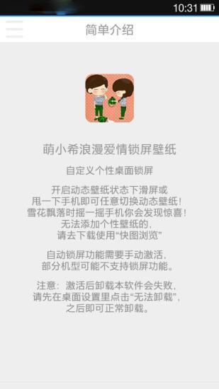 玩免費工具APP 下載萌小希浪漫爱情锁屏壁纸 app不用錢 硬是要APP