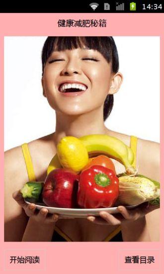 健康减肥秘籍