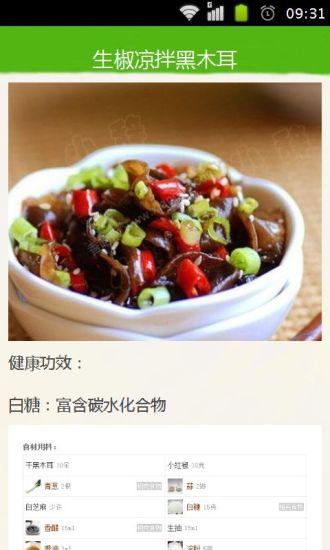 玩生活App|凉菜做法大全免費|APP試玩