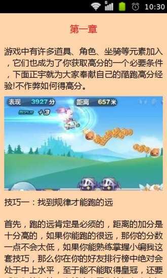 玩生活App|最新酷跑高分技巧免費|APP試玩