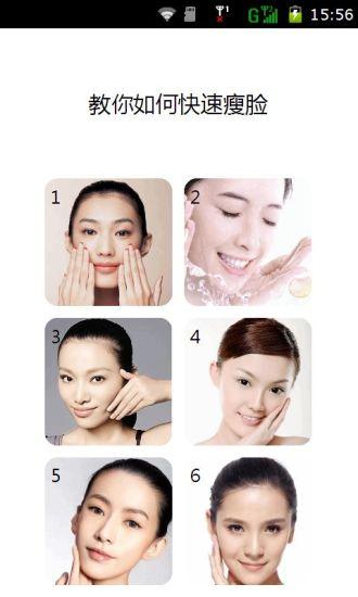 教你如何快速瘦脸