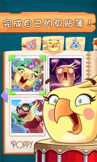 玩免費生活APP|下載愤怒的小鸟思黛拉通关攻略 app不用錢|硬是要APP
