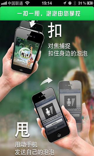 社交必備免費app推薦|泡泡-手机摇一摇,甩个泡泡到空中線上免付費app下載|3C達人阿輝的APP