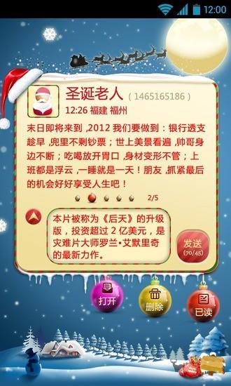 圣诞快乐--安卓短信主题