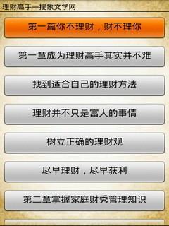 玩財經App 理财高手免費 APP試玩