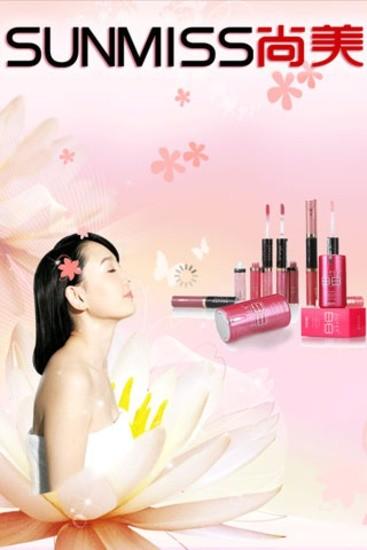 中国品牌化妆品网