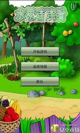玩免費棋類遊戲APP|下載水果连连看游戏 app不用錢|硬是要APP