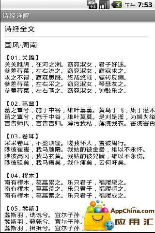 免費下載書籍APP 诗经详解 app開箱文 APP開箱王