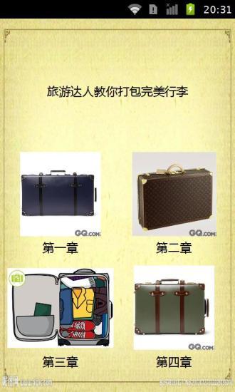 旅游达人教你打包完美行李