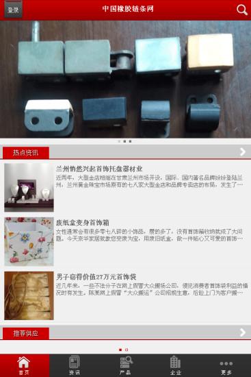 中国橡胶链条网