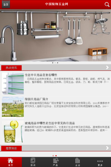 中国装饰五金网
