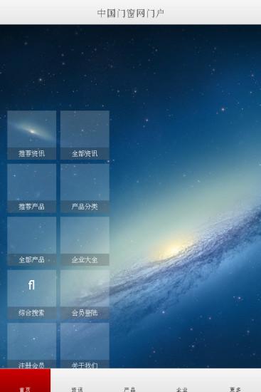 中国门窗网门户