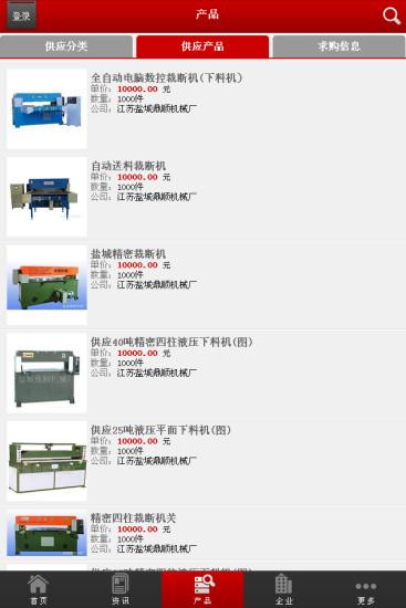 玩免費商業APP|下載中国鞋机行业门户 app不用錢|硬是要APP