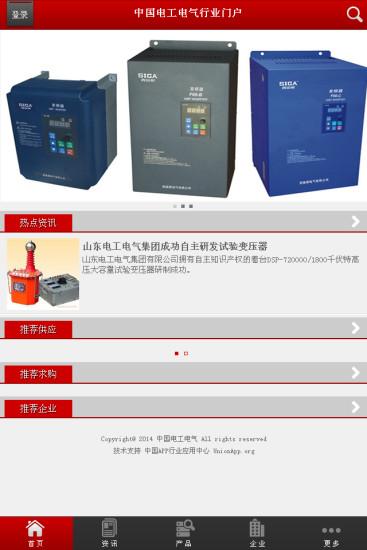 中国电工电气行业门户