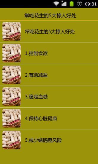 常吃花生的5大惊人好处
