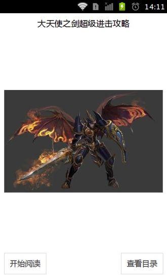 大天使之剑超级进击攻略