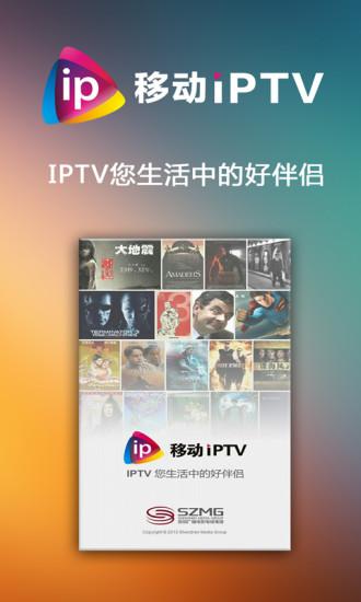 玩免費新聞APP|下載深圳IPTV app不用錢|硬是要APP