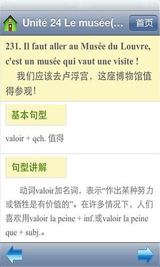 法语300句