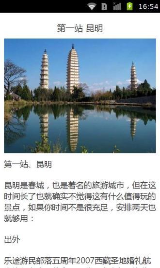 云南旅游必备省钱秘笈
