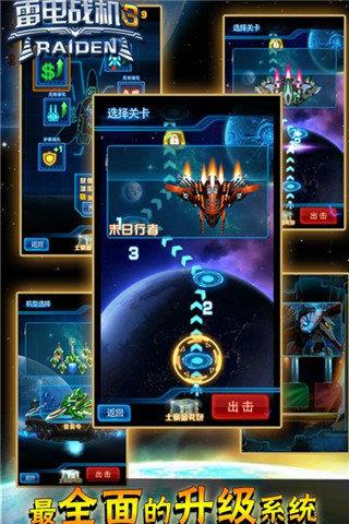 雷电战机游戏截图